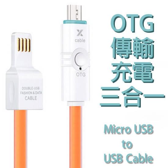 【三合一】Micro USB to USB OTG LED傳輸充電線 隨身碟/鍵盤/滑鼠/讀卡機 HTC/三星/SONY/LG