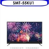 台灣三洋SANLUX【SMT-55KU1】(含標準安裝)55吋4K顯示器 優質家電