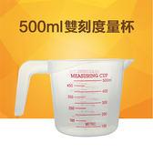 廚房用品 中塑膠量杯計量杯(500ml) 料理 烘培用品  刻度  寬手柄  計量器具 【KFS198】123ok