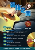 (二手書)吉他手冊系列叢書:彈指之間十三版