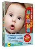 0~3歲寶寶14階段潛能開發書:優生學專家教你掌握月齡成長,308個訓練遊戲,全方...