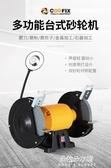 打磨機 砂輪機台式家用小型工業級220V拋光機電動磨刀機立式小沙輪機 朵拉朵YC