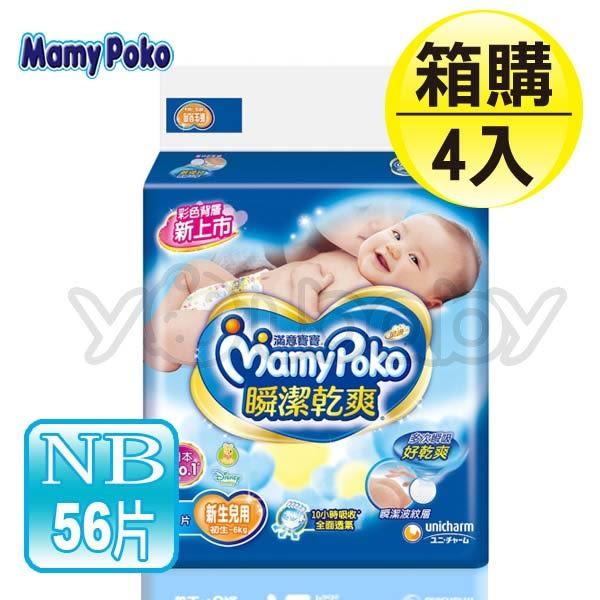滿意寶寶 Mamy Poko 瞬潔乾爽紙尿褲/尿布/黏貼型尿布 NB 56片x4包 /箱購