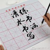 毛筆字初學者入門楷書法練習描紅水寫字帖水寫布文房四寶套裝兒童  潮流前線