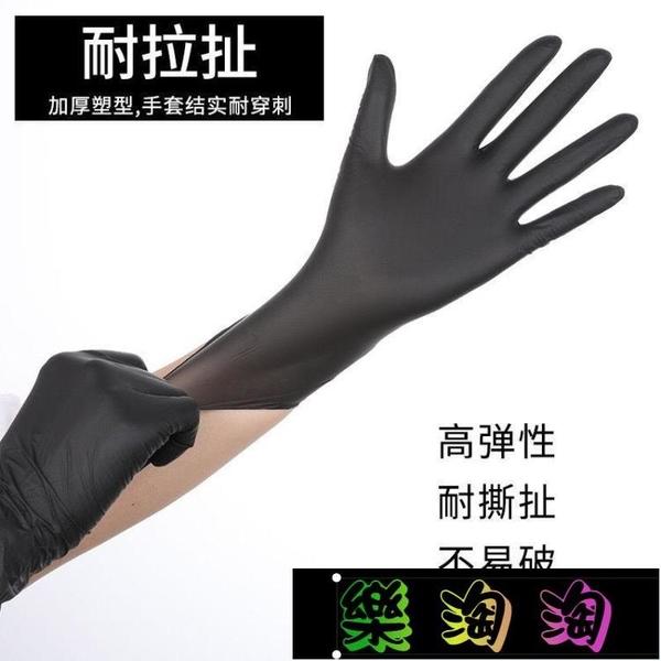 一次性PVC合成手套食級乳膠橡膠黑色丁腈加厚餐飲清潔防油 【樂淘淘】