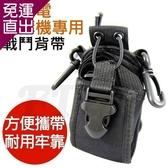 無線電對講機專用 攜帶型 戰鬥背帶 腰帶布套 戰背 三點式背袋【免運直出】