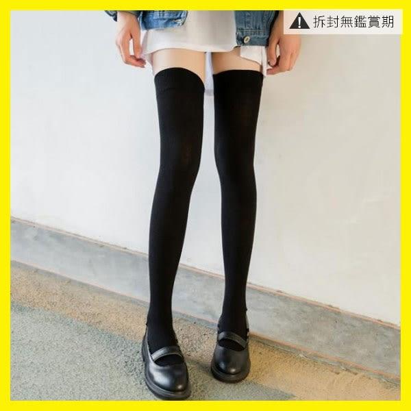 春秋款長筒襪日系女學生長襪女士過膝襪顯瘦純棉高筒襪韓國大腿襪