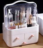 化妝品收納盒桌面防塵簡約梳妝臺【不二雜貨】