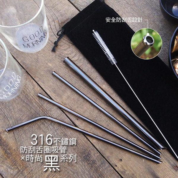 不銹鋼吸管 316材質 -黑色絨布袋【A155】