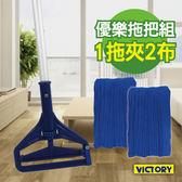 【VICTORY】優樂超細纖維拖把(1拖1布) #1025037