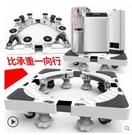 現貨 洗衣機底座置物架滾筒移動萬向輪通用全自動托架冰箱墊腳架支架子LX