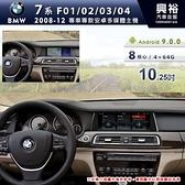 【專車專款】2008~12 年 BMW 7系列 F01/F02/F03/F04 10.25吋安卓機*8核心 4+64G (倒車選配