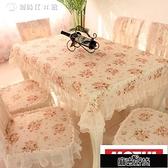 桌布 長方形餐桌布椅墊椅套布藝套裝蕾絲椅子套罩餐椅套 歐式KLBH30770【全館免運】