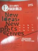 【書寶二手書T1/社會_ZGG】給台灣的12個新觀念_聯合報編輯部