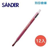 SANDER 聖得B-1703 紅色旋轉蠟筆(素面) 12入/盒