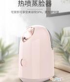 蒸臉器熱噴小型面部美容院儀器家用便攜噴霧機加濕納米補水蒸臉儀220vYJJ 奇思妙想屋