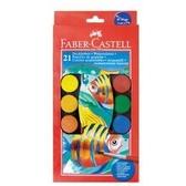 《享亮商城》125021  21色水彩餅  FABER-CASTELL