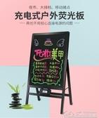 電子熒光板60 80鐵架展示廣告牌落地支架式小黑板夜發光屏 居樂坊生活館YYJ