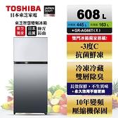 限基隆以南~新竹以北 其他另計(免樓層費)【TOSHIBA東芝】608公升變頻冰箱GR-AG66T(X)含基本安裝