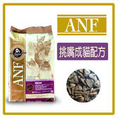 ANF 挑嘴成貓配方7.5KG (A072B03)