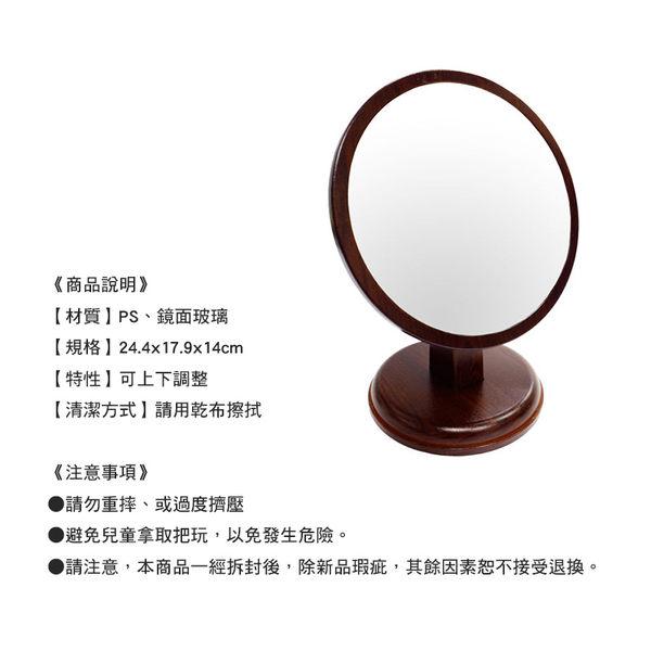 黑檀紋 圓形立鏡 (BB-460)