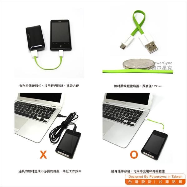 群加 Powersync Micro USB To USB 2.0 AM 480Mbps 安卓手機/平板傳輸充電線 / 15cm 綠 (UMBM015G)