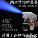 充電家用小型電動霧化機 手持藍光納米消毒槍 酒精殺菌消毒噴霧器 名購新品