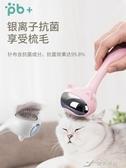 除毛神器 貓梳子太空貓毛刷針梳除毛去浮毛專用神器寵物掉毛清理器貓咪用品 樂芙美鞋