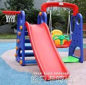 加厚兒童室內滑梯家用組合幼兒園多功能滑滑梯寶寶秋千海洋球池QM 依凡卡時尚