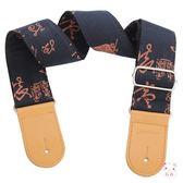 吉它帶中國風棉麻吉它背帶 電吉它木吉它肩帶 簡約復古特色民謠吉它琴帶 1件免運
