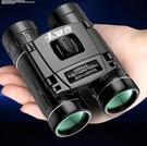望遠鏡 健喜雙筒望遠鏡高倍高清夜視兒童戶外專業大人演唱會手機軍望眼鏡【快速出貨八折下殺】