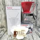 TIAMO 咖啡濾器禮盒組 濾杯 耐熱玻璃壺 濾紙 咖啡壺 沖泡壺 玻璃壺