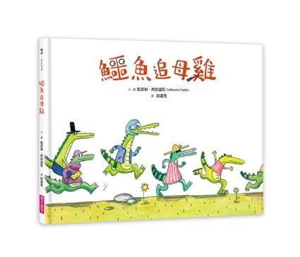 鱷魚追母雞