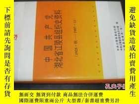 二手書博民逛書店罕見中國共產黨湖北省江陵縣組織史資料(1925·秋——1987·