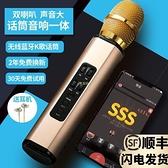 麥霸全民K歌神器無線藍芽話筒自帶音響一體麥克風家戶外唱歌通用 快速出貨