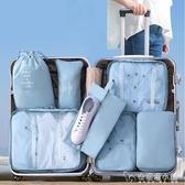 旅行收納包套裝行李箱分裝整理袋便攜出差旅游用品衣物打包袋 安妮塔小鋪