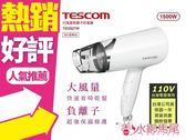公司貨 TESCOM 大風量負離子吹風機 TID292TW 白色◐香水綁馬尾◐