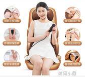 電動按摩椅家用全自動全身揉捏振動頸椎按摩器頸部肩部腰部靠墊QM『美優小屋』