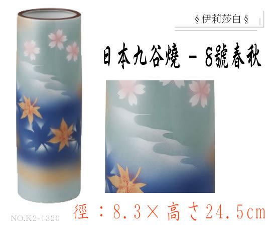 日本製-花瓶/花器/九谷燒花瓶/瓷器花瓶/藝術品 /工藝品/8號花瓶●春秋(附盒子)-1320