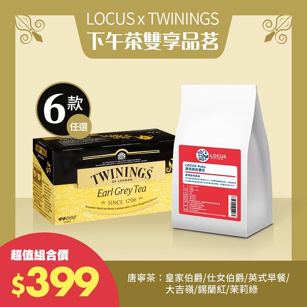 【Twinings x Locus】下午茶經典組合-唐寧茶經典款+Locus紅寶石半磅咖啡豆