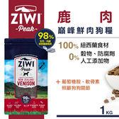 【SofyDOG】ZiwiPeak巔峰 98%鮮肉狗糧-鹿肉(1kg) 生食 狗飼料 成犬  幼犬