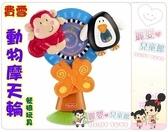 麗嬰兒童玩具館~費雪Fisher-Price小小動物摩天輪.動物造型餐椅玩具.
