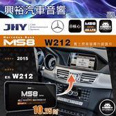 【JHY】2015年BENZ W212 MS8安卓多媒體主機10.25吋螢幕*送4G聯網+LiTV影視1年