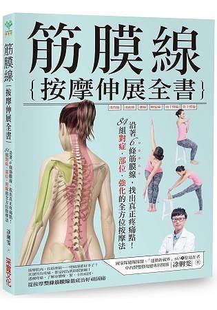 筋膜線按摩伸展全書:沿著6條筋膜線,找出真正疼痛點!84組對症.部位.強化的全方