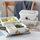 便當盒 陶瓷樂可扣飯盒蓋保鮮碗分格飯盒微波專用密封陶瓷飯盒單二三格碗 玩趣3C