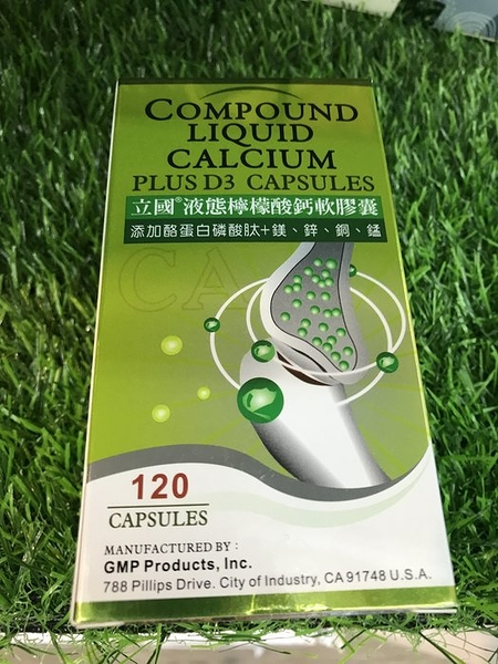 [全新公司現貨] 超低優惠價!立國 液態檸檬酸鈣軟膠囊120顆(孕婦/懷孕/吸收可類比挺立)