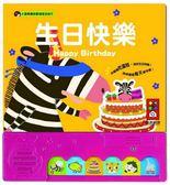 (二手書)生日快樂:小蘋果趣味歡唱童謠繪本