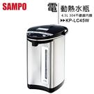 SAMPO 聲寶 4.5L 304不鏽鋼內膽電動熱水瓶KP-LC45W