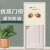 訂製門簾布藝廚房簡約防油煙免打孔長款裝飾隔斷簾子臥室客廳家用衛生YYJ    原本良品