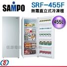 【信源電器】455公升【SAMPO 聲寶】直立式無霜冷凍櫃 SRF-455F / SRF455F